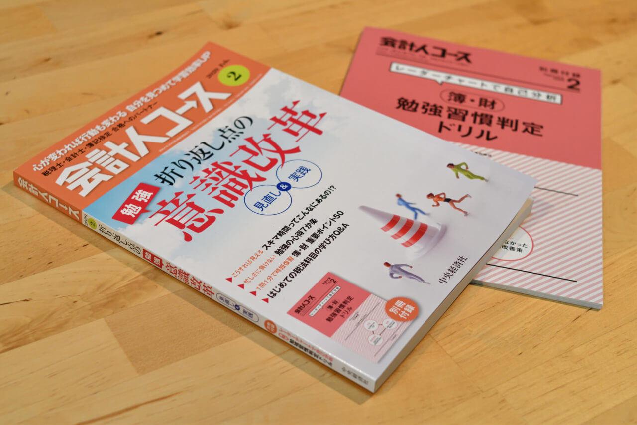 【寄稿しました】会計人コース2020年2月号「忙しさに負けない 勉強の心得7か条」