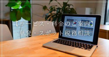 【サービス・料金のご案内】単発・スポット税務相談