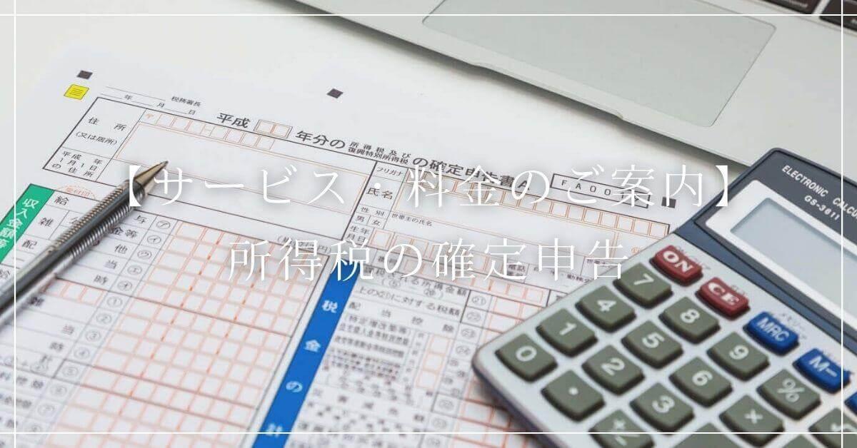 【サービス・料金のご案内】所得税の確定申告