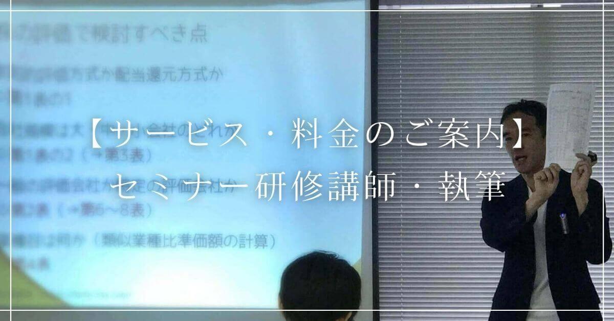 【サービス・料金のご案内】セミナー研修講師・執筆