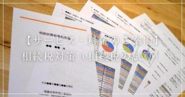 【サービス・料金のご案内】相続税対策(相続税の試算)
