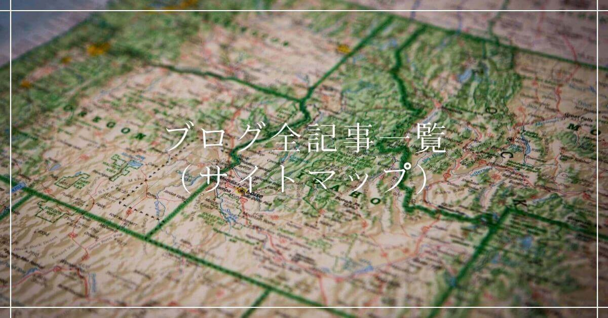 ブログ全記事一覧(サイトマップ)