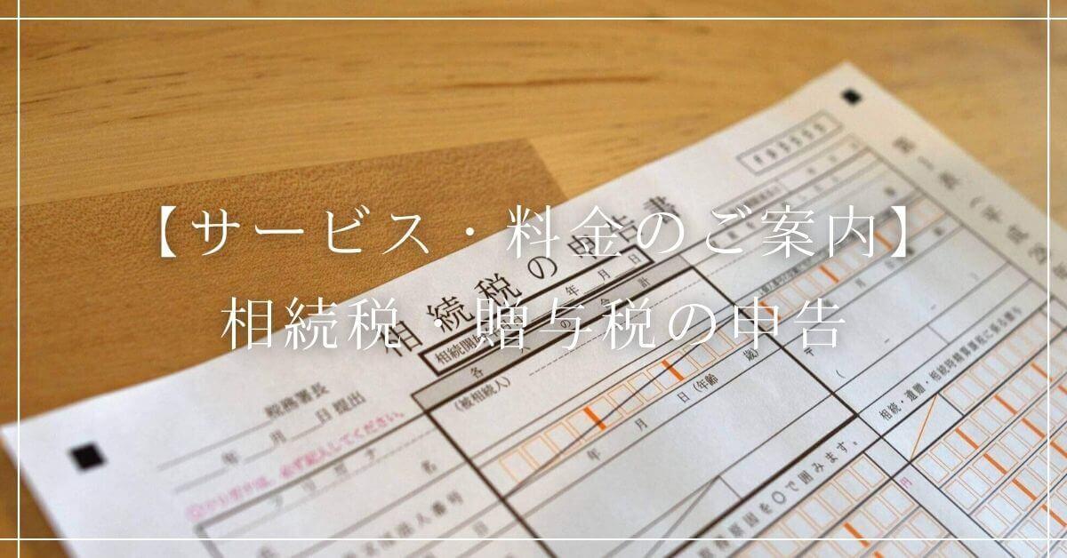 【サービス・料金のご案内】相続税・贈与税の申告