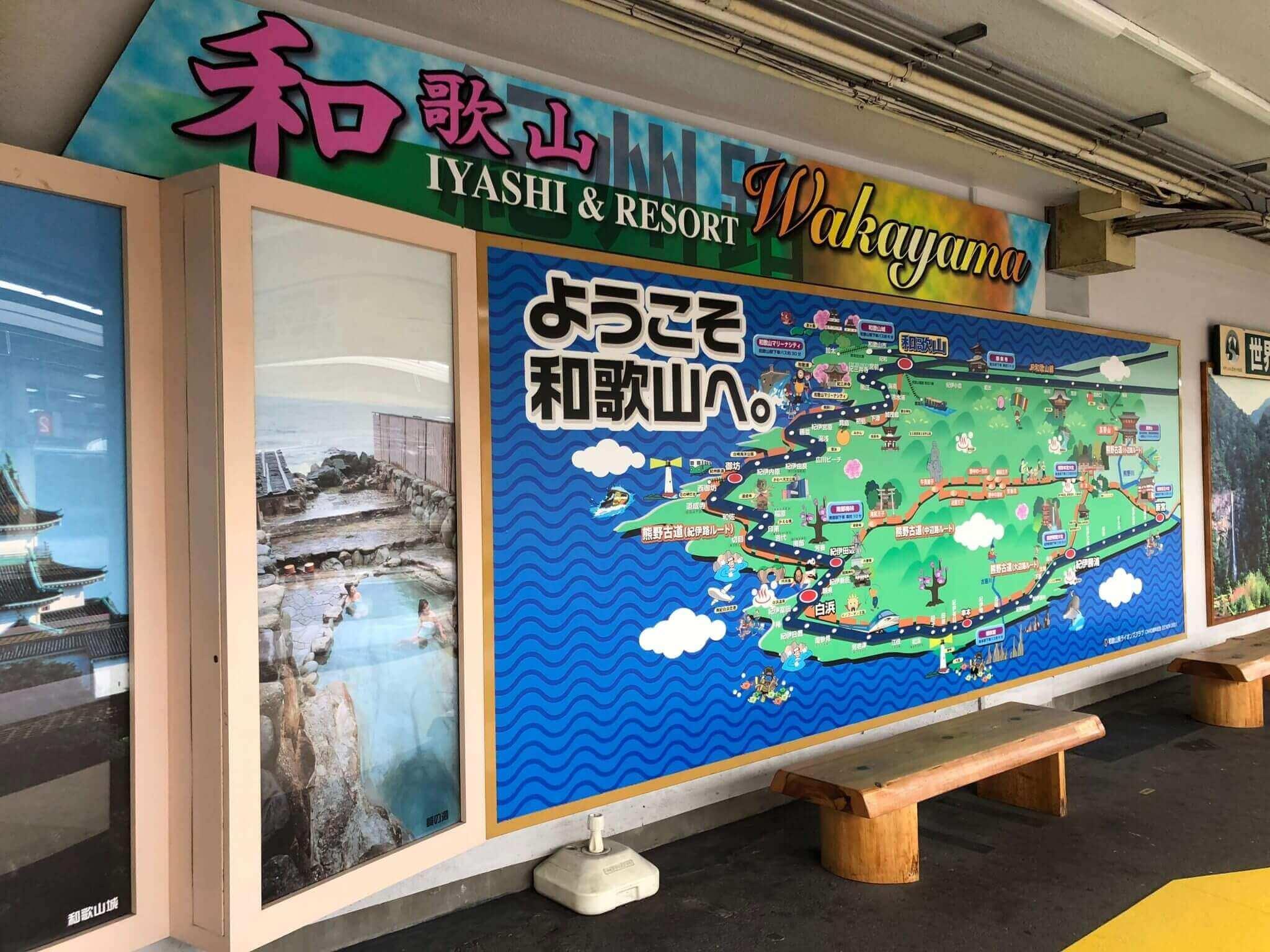 和歌山駅の看板
