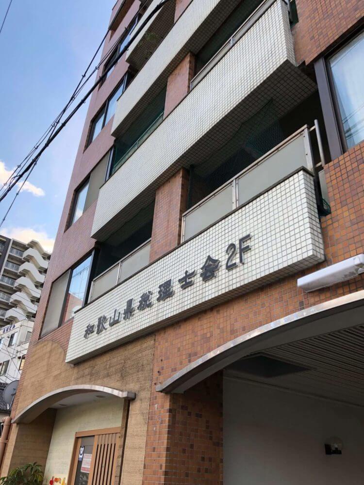 和歌山県税理士会館