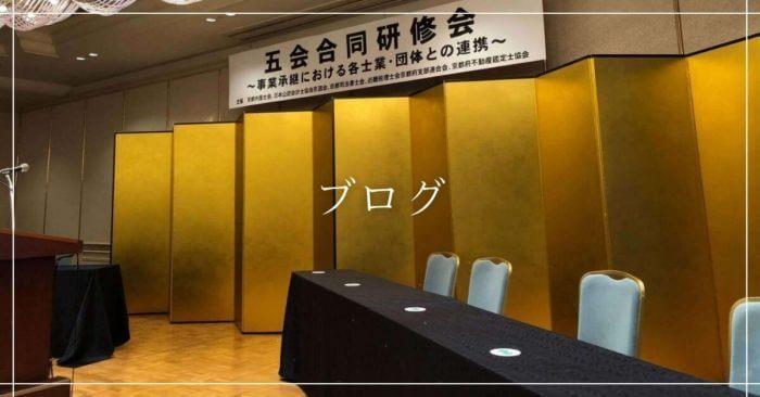 ブログ【税理士業】