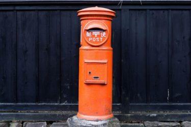 郵便ポストは私設が可能!その設置基準を調べてみた