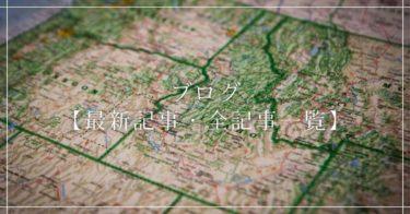 ブログ【最新記事・全記事一覧】