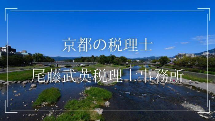 京都の税理士・尾藤武英税理士事務所
