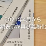 2021年4月から消費税の総額表示(税込み表示)が義務化されます