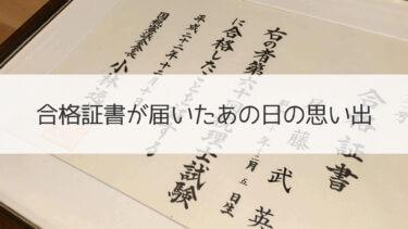 【税理士試験合格発表】官報合格を果たしたあの日の思い出