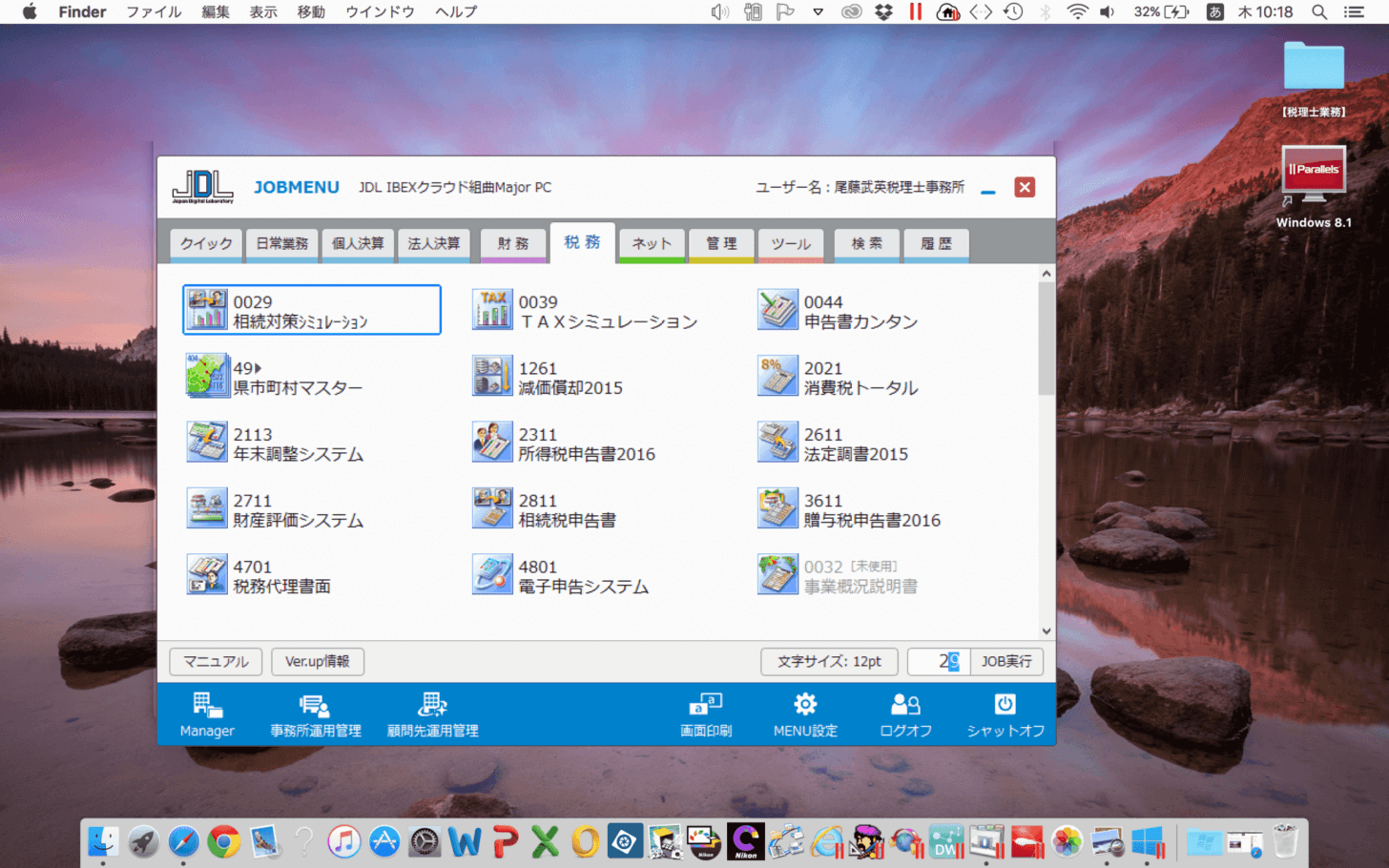 Macの中で税務ソフトが動く