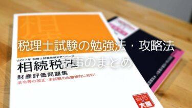 税理士試験の勉強方法・攻略法のまとめ【元O原講師が綴る】
