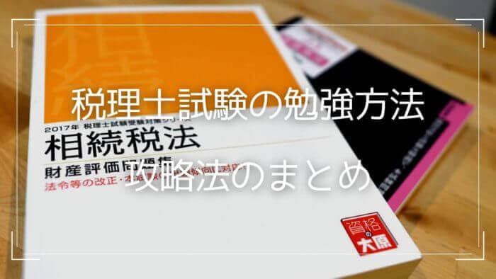 税理士試験の勉強方法・攻略法のまとめ